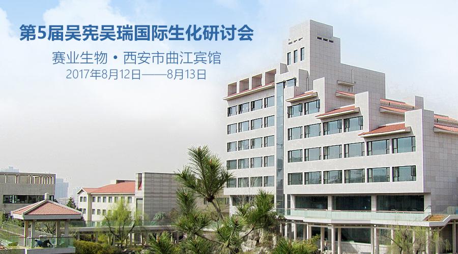 第5届吴宪吴瑞国际生化研讨会