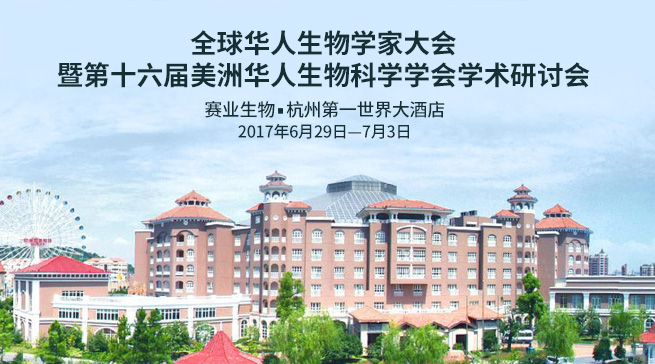 全球华人生物学家大会暨第十六届美洲华人生物科学学会学术研讨会